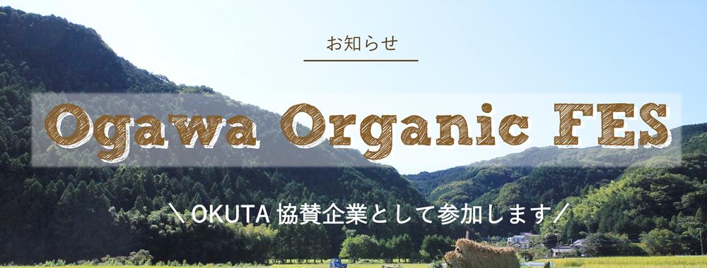 小川町オーガニックフェス2016開催のお知らせ!