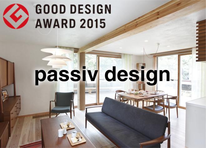 passiv designが2015年度グッドデザイン賞を受賞 lohas club